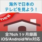 海外で日本のTVを見よう!NEW HOME NET TV